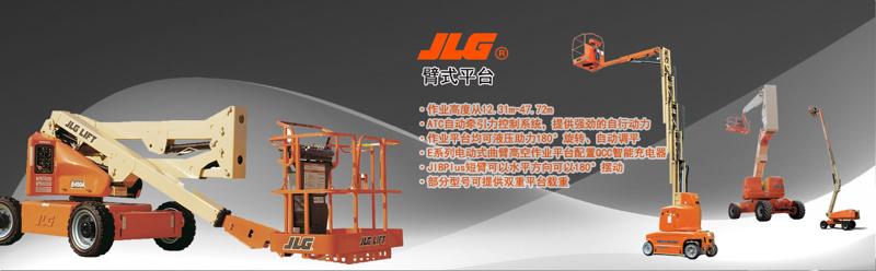JLG高空作业平台